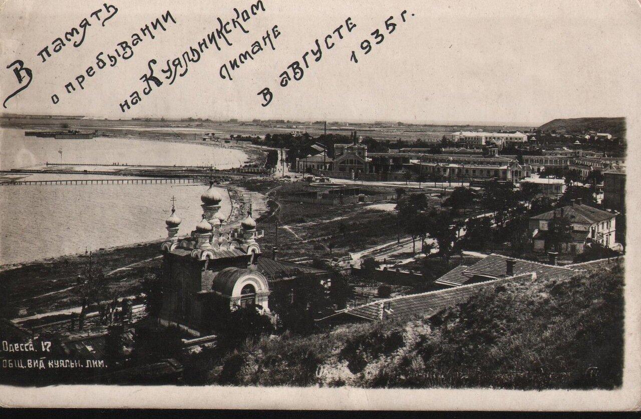 Общий вид Куяльниковского лимана. 1935