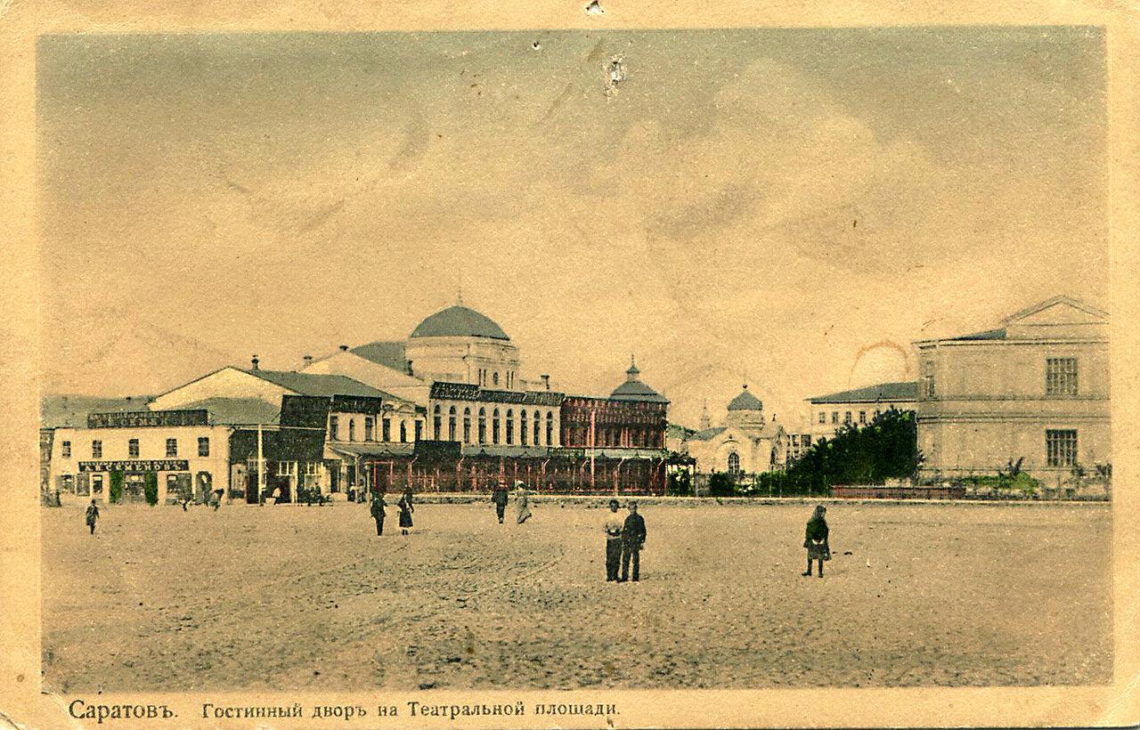Гостиный двор на Театральной площади