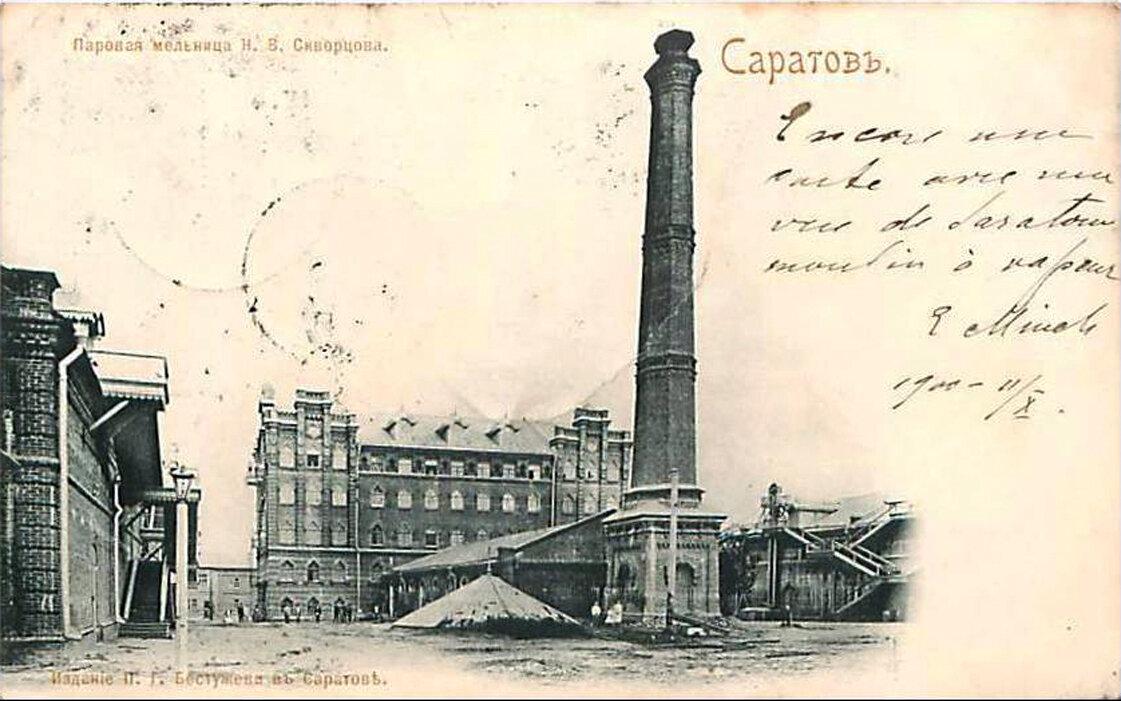 Паровая мельница Скворцова