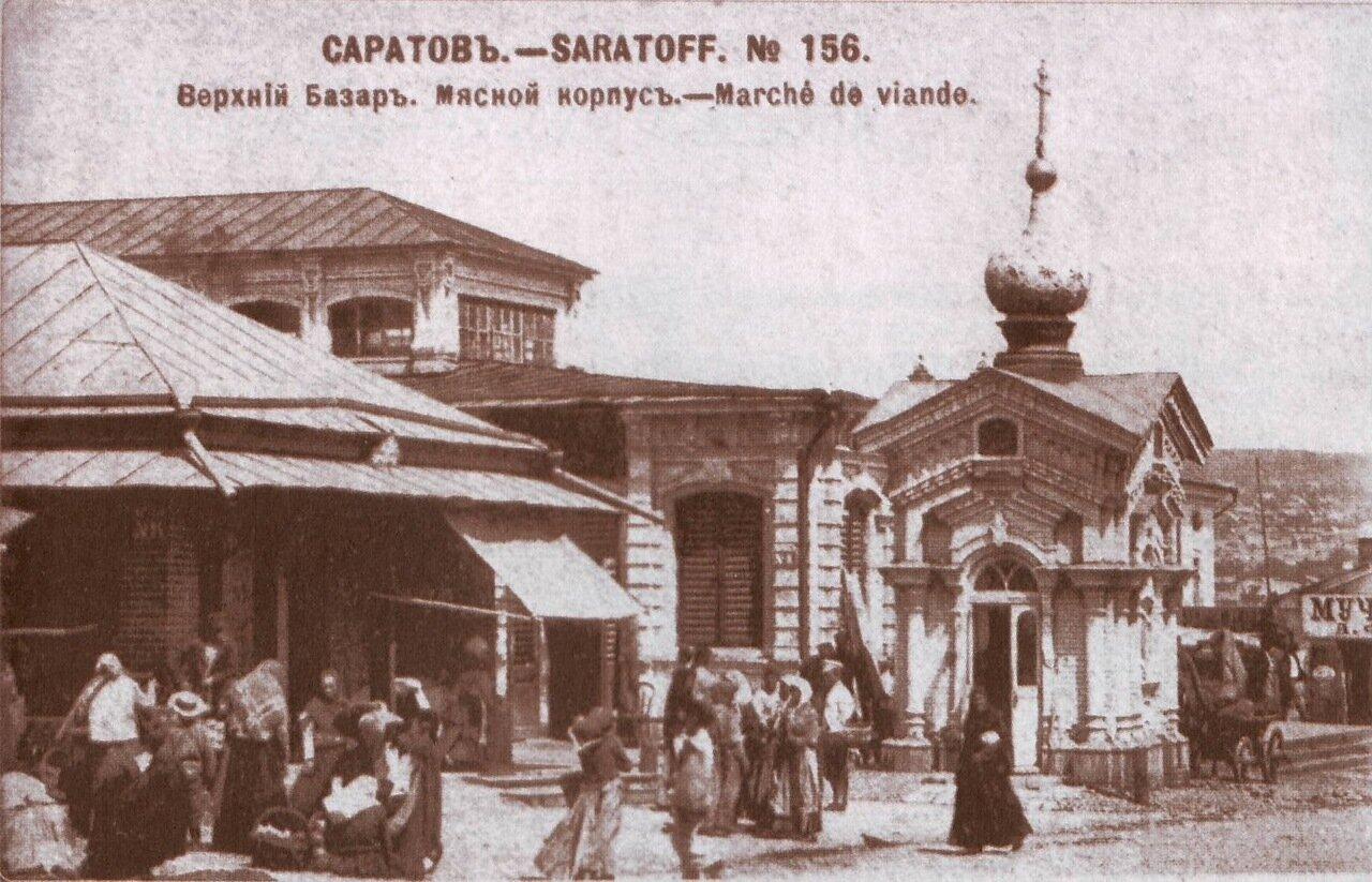 Верхний базар. Мясной корпус