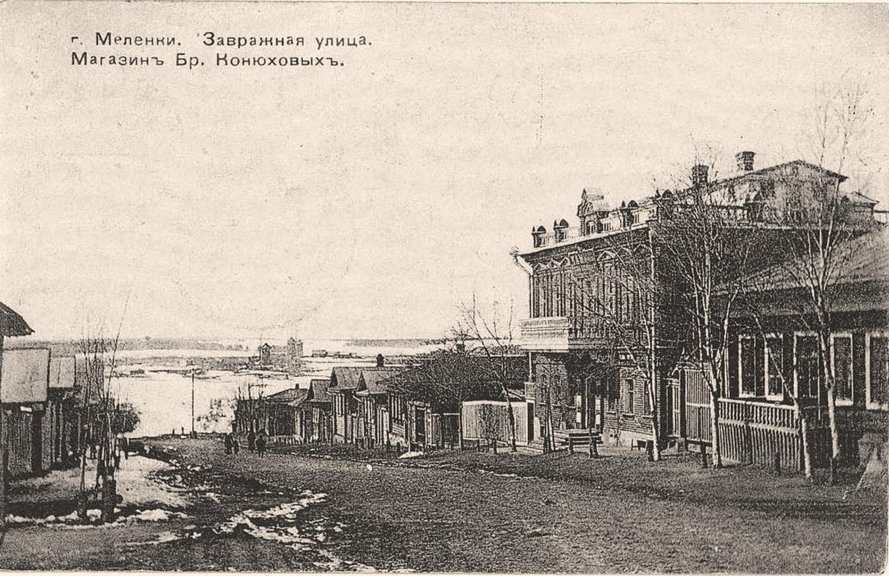 Завражная улица. Магазин бр. Конюховых
