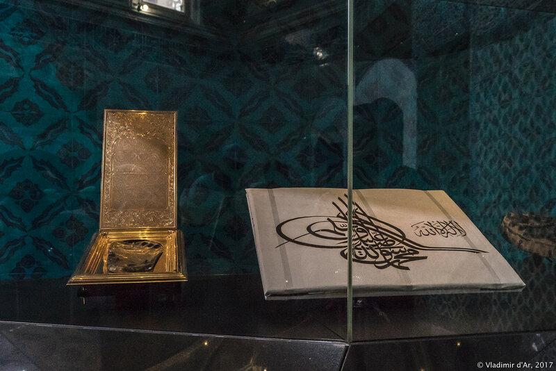 Дворец Топкапы в Стамбуле. Павильон Священной мантии и святых реликвий (Hirka-ı Şerif). Стопа Мухаммеда.