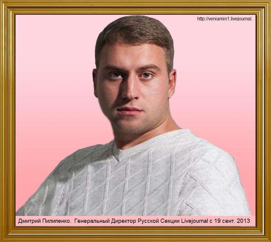 Пилипенко, Дмитрий