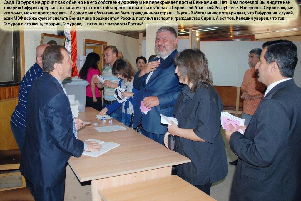 Гафуров и Дашенька голосуют на свободных сирийских выборах.