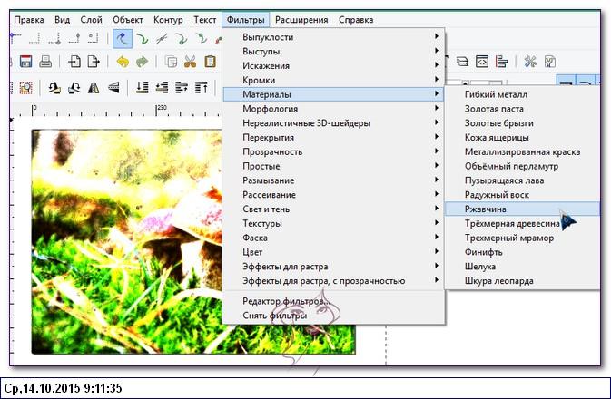 Рисунки а inkscape