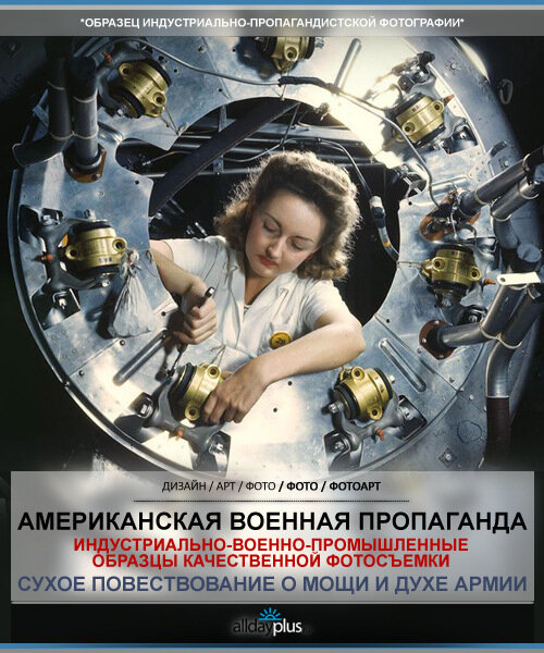 Американская военная пропаганда 40-50-х. 45 открыток.