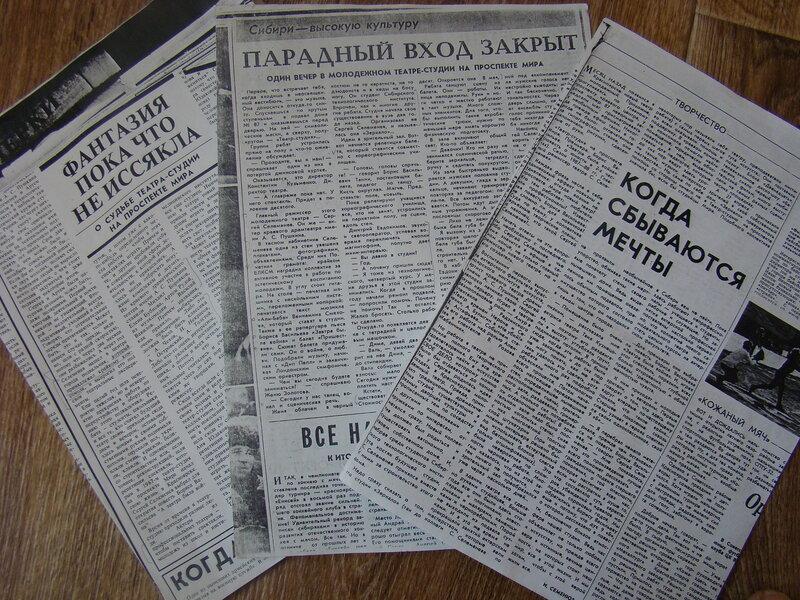 Публикации о Театре-студии на проспекте Мира