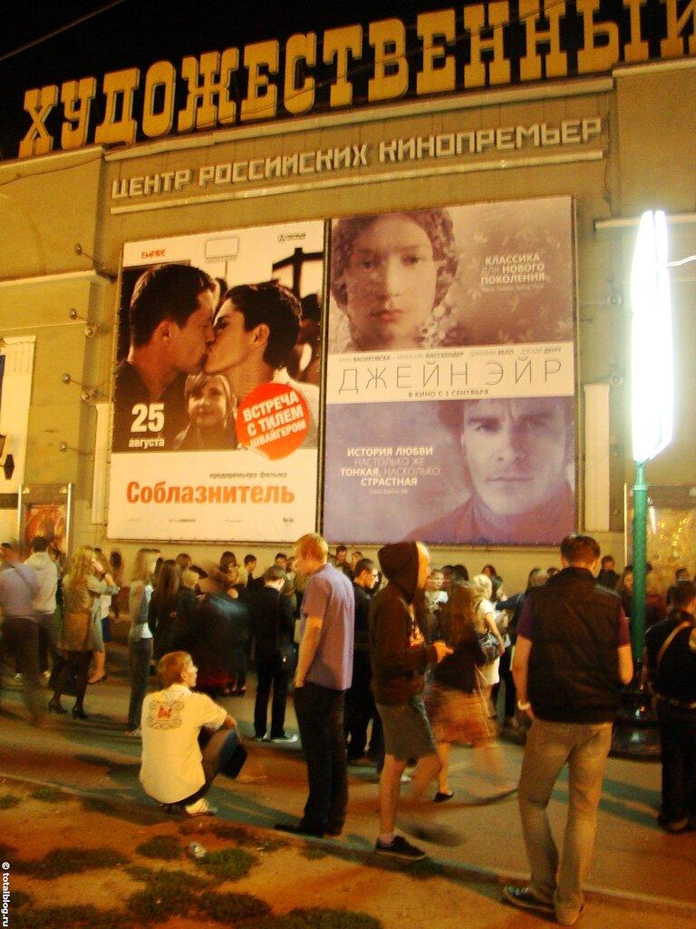 Тиль Швайгер в Москве или Ночной показ с