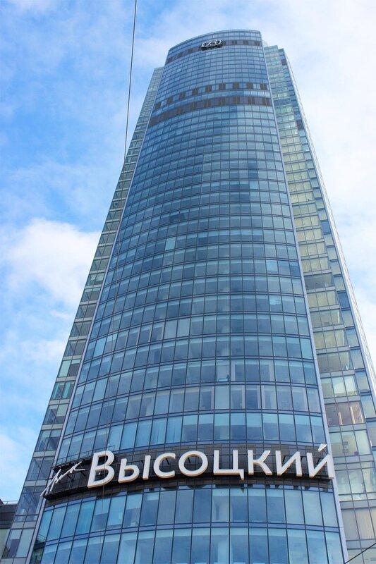 """БЦ """"Высоцкий"""""""