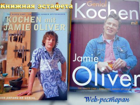 Книги Дж. Оливера