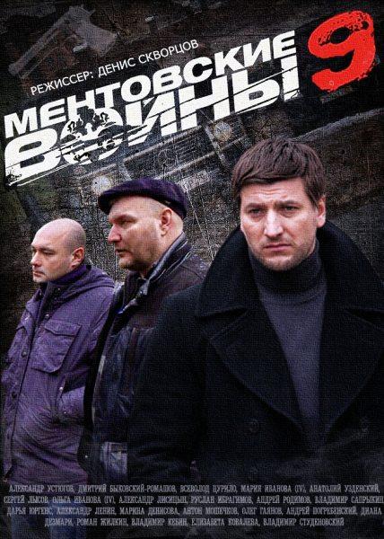 Ментовские войны - 9 (2015/HDTVRip/SATRip)