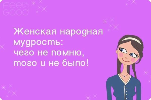 Женские Позитивчики
