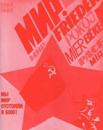 советский плакат 1985 года, посвященный юбилею победы в ВОВ