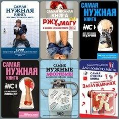 Книга Книга Книги для самого нужного места - 13 книг