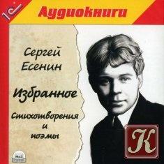 Книга Стихотворения и поэмы. Есенин Сергей - Аудио
