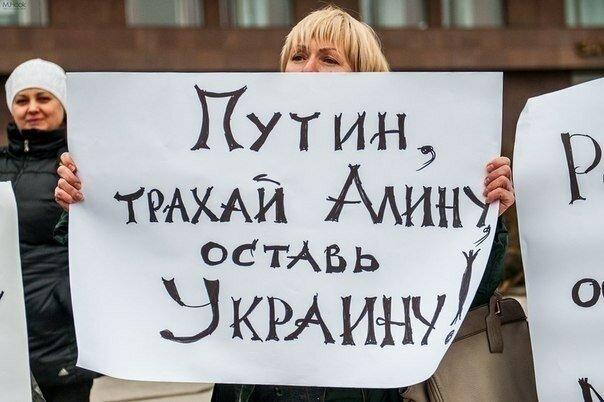 Путин, трахай Алину, оставь Украину!