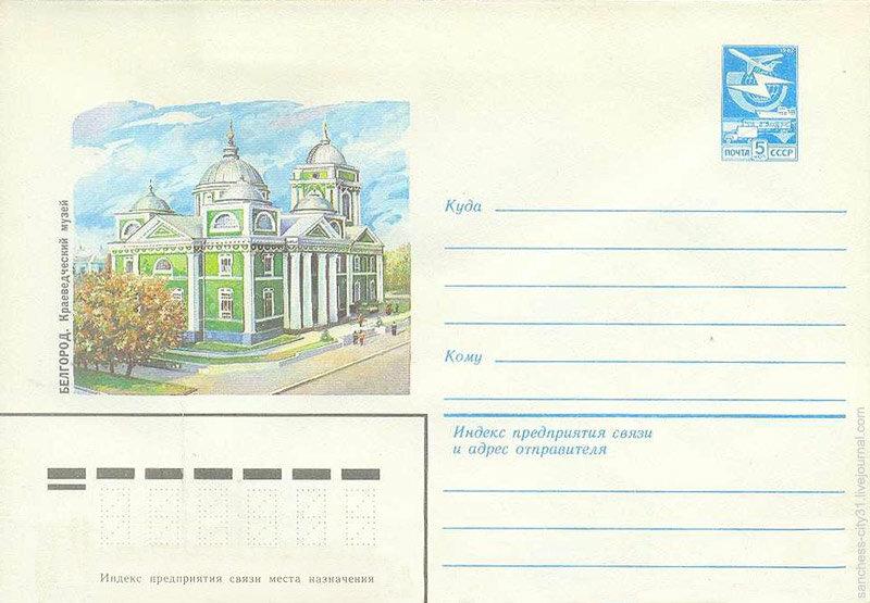 ХМК (16412) 1983. Белгород. Краеведческий музей. Худ. Т.Панченко