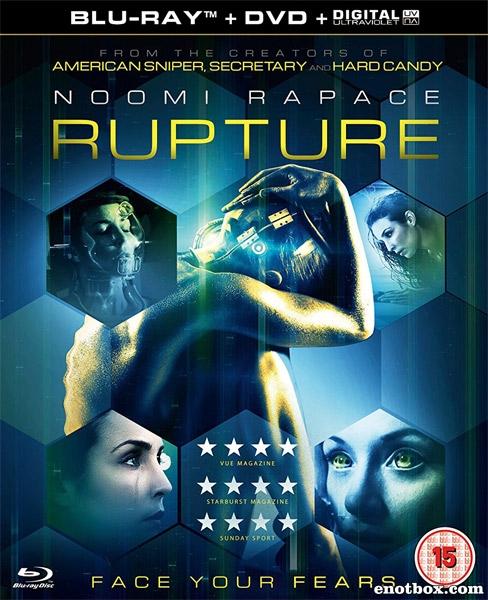 Трансформация / Rupture (2016/BDRip/HDRip)