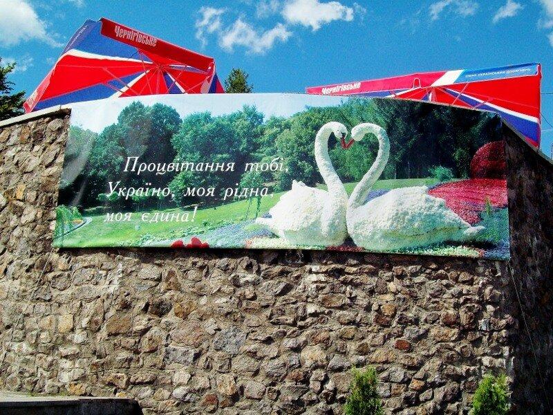Киев. Девиз выставки цветов 2011