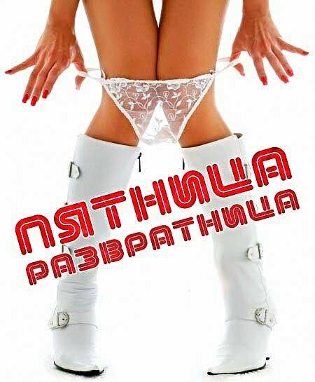 foto-pyatnitsa-razvratnitsa