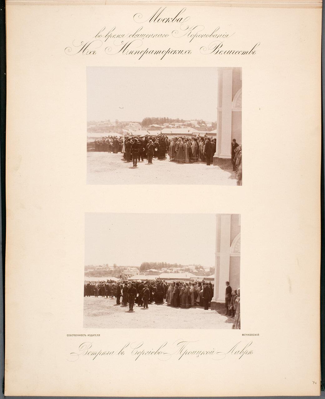 Встреча в Сергеево-Троицкой Лавре