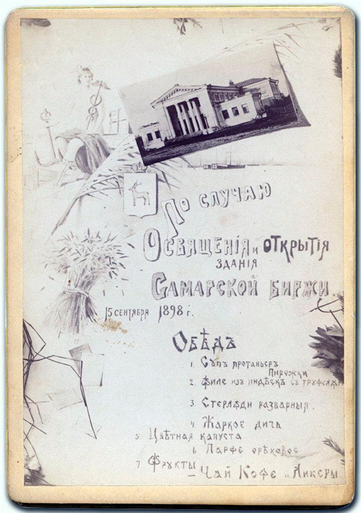 Меню обеда 15 сентября 1898 г. в честь освящения и открытия здания самарской биржи