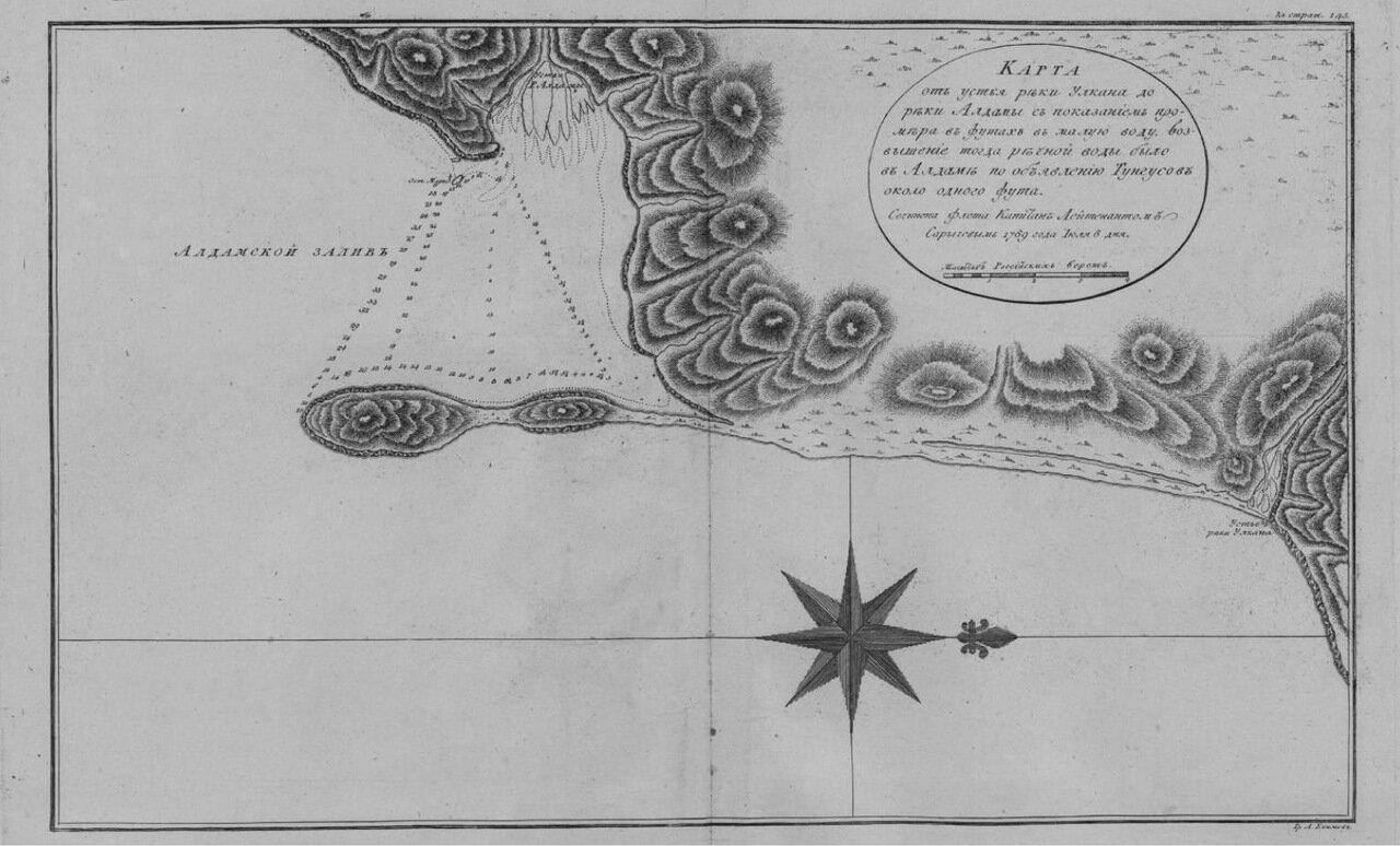 13. Карта от устья реки Улкана до реки Алдамы с показанием промера в футах в малую воду