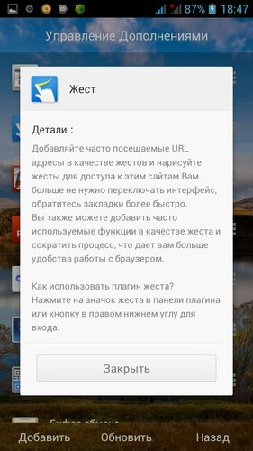 "UC Browser (о дополнении ""Жест"")"