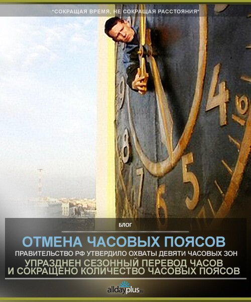 Правительство РФ утвердило территориальные охваты сокращенных девяти часовых зон.