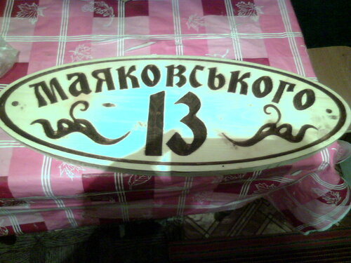 http://img-fotki.yandex.ru/get/5014/134955585.0/0_fd5ec_a718e531_L.jpg