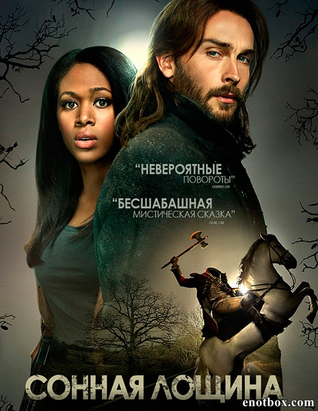 Сонная Лощина / Sleepy Hollow - Полный 3 сезон [2015, WEB-DLRip | WEB-DL 1080p] (LostFilm | NewStudio)