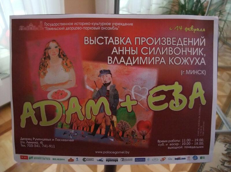 Выставка Адам + Ева. Гомель