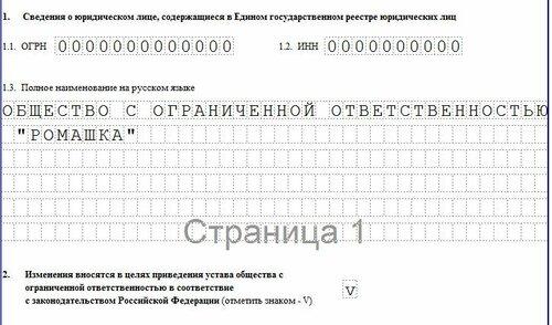 заявление р13001 новая форма образец заполнения
