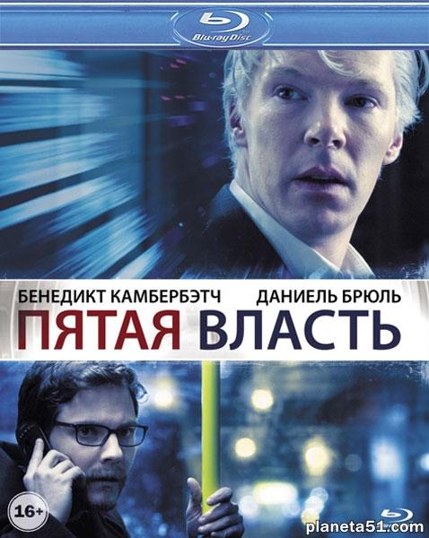 Пятая власть / The Fifth Estate (2013/BDRip/HDRip)