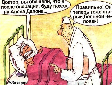 Анекдоты про Врачей и пациентах