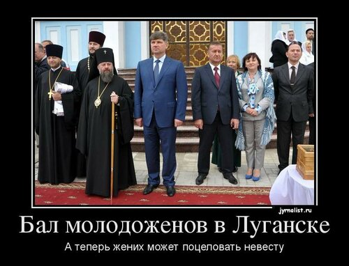 бал молодоженов в луганске фото