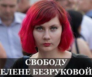 активистка Елена Безрукова