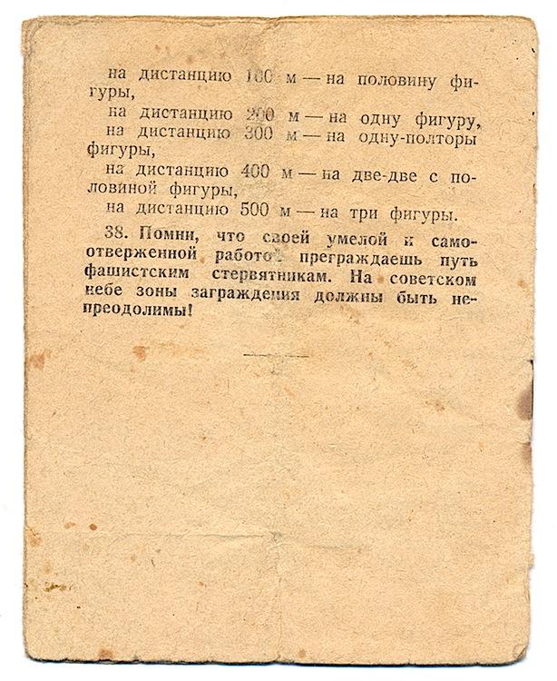 Работы, выполняемые для подъёма аэростатов заграждения, стр. 14