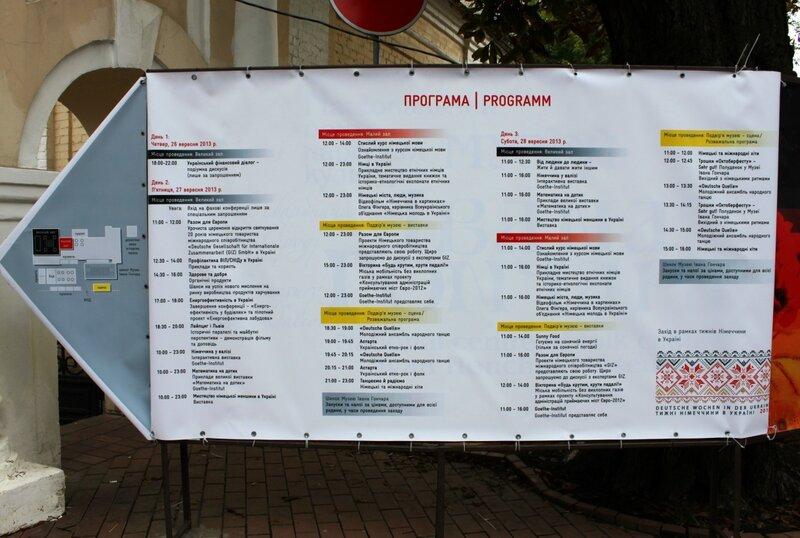 Программа Дней Германии в Киеве