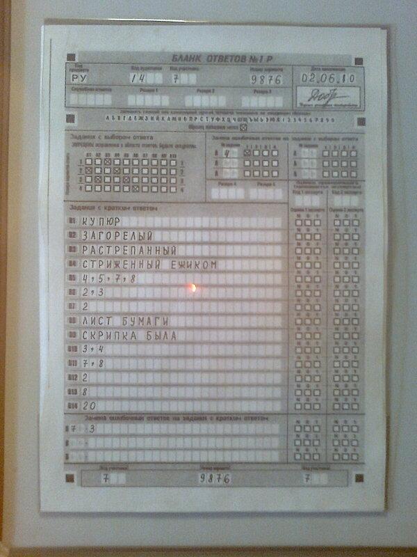 образец бланка заполнения егэ по русскому языку