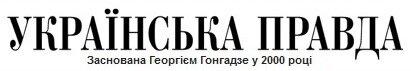 Украинская правда