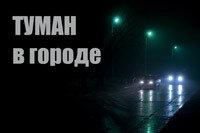 Туман Бердянск фото