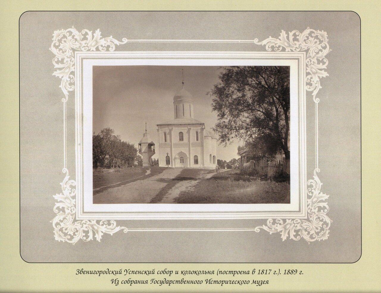 Звенигородский Успенский собор и колокольня. 1889