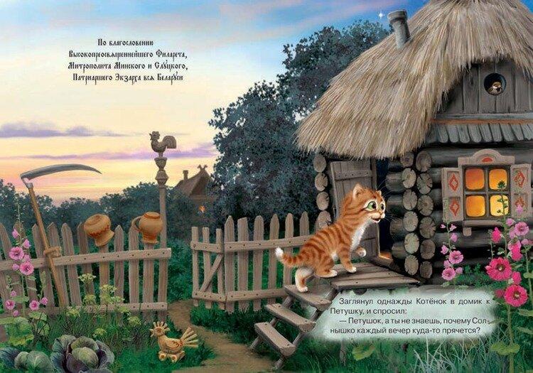 сказка про знакомство котёнка с улицей