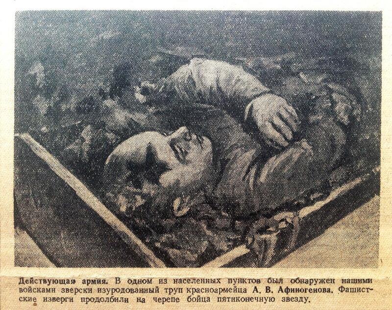 «Правда», 9 августа 1942 года, советские военнопленные, русские пленные, русские в плену, пленные красноармейцы, зверства фашистов над пленными красноармейцами