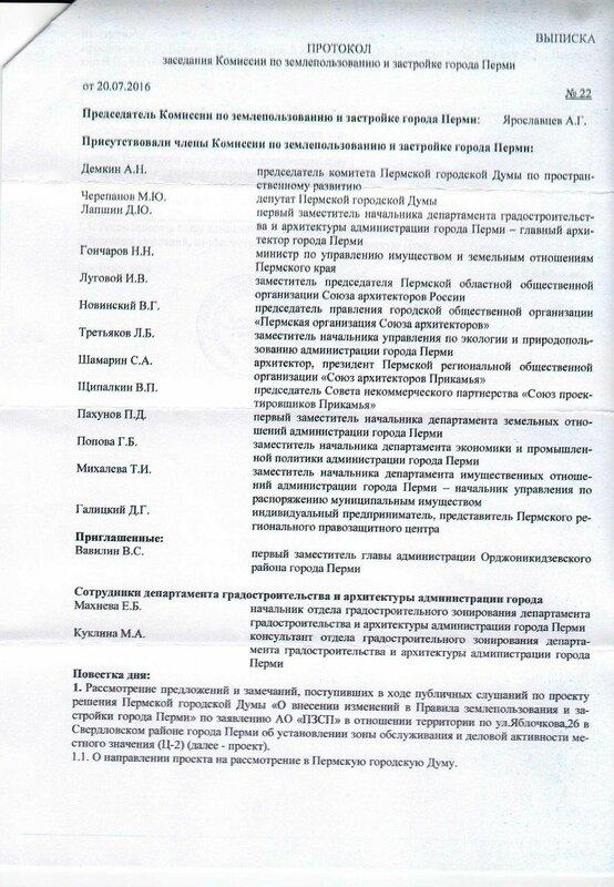 Письмо из ДГА протокол 1.jpg