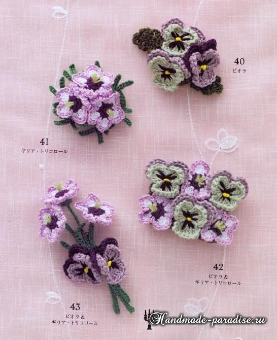 Букетики цветов. Вязаные крючком украшения (9)