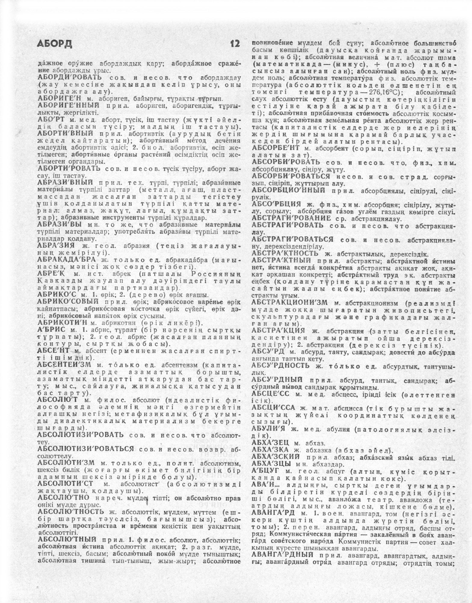 русско-казахский словарь 12.jpg