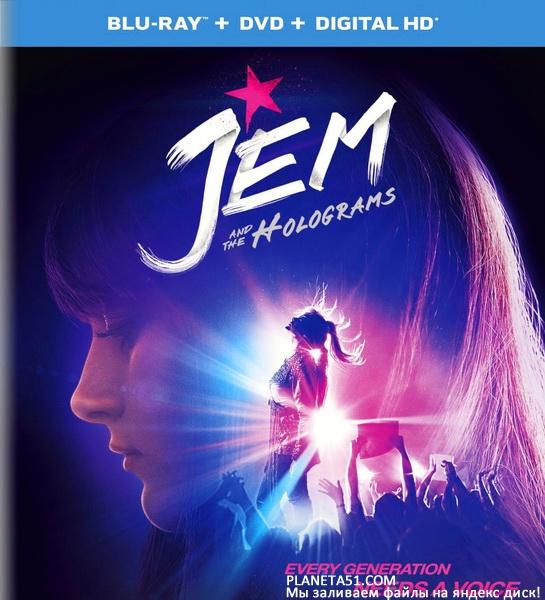 Джем и голограммы / Jem and the Holograms (2015/BDRip/HDRip)