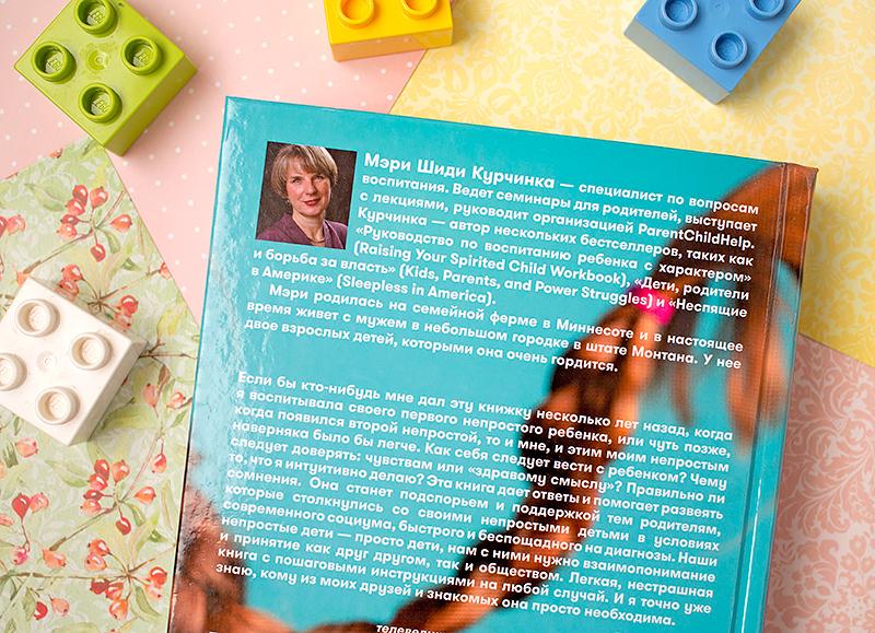 курчинка-ребенок-с-характером-маккриди-как-помочь-ребенку-вырасти-самостоятельным-отзыв9.jpg
